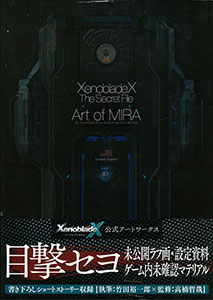 XenobladeX The Secret File Art of Mira (BOOK)(Released)(ゼノブレイドクロス ザ・シークレットファイル アート・オブ・ミラ(書籍))