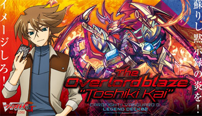 "Cardfight!! Vanguard G - Legend Deck Vol.2 The Overlord blaze ""Toshiki Kai""(Released)(カードファイト!! ヴァンガードG レジェンドデッキ第2弾 The Overlord blaze ""Toshiki Kai"")"