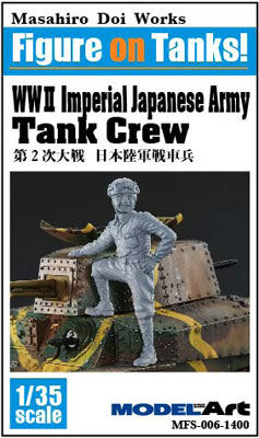 Figure on Tanks! 1/35 WWII Imperial Japanese Army Tank Crew Resin Kit(Back-order)(Figure on Tanks! 1/35 第2次大戦 日本陸軍戦車兵 レジンキット)