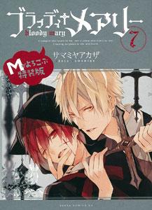Bloody Mary Vol.7 M ga Yorokobu Special Package Edition(Released)(ブラッディ+メアリー 第7巻 Mがよろこぶ特装版(書籍))