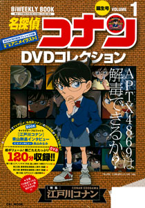 Detective Conan DVD Collection vol.1 (BOOK)(Released)(名探偵コナンDVDコレクション vol.1(書籍))