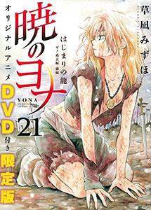 Akatsuki no Yona Vol.21 Limited Edition w/Original Anime DVD (BOOK)(Released)(暁のヨナ 21巻 オリジナルアニメDVD付限定版(書籍))
