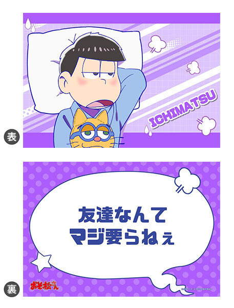 Osomatsu-san - New Illustration Oshi-pillow Cover: Ichimatsu(Released)(おそ松さん 描き下ろし 推し枕カバー 一松)