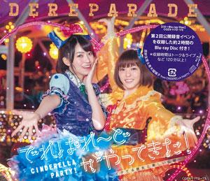 CD CINDERELLA PARTY! Dere Parede ga Yattekita! -Iketeru Kanojo to Tanoshii Kouroku- w/Blu-ray / Sayuri Hara' Ruriko Aoki(Back-order)(CD CINDERELLA PARTY! でれぱれ~どがやってきた! ~イケてる彼女と楽しい公録~ Blu-ray付 / 原紗友里、青木瑠璃子)