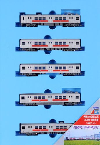 激安直営店 A8091 大阪市交通局60系・非冷房・側面赤帯 A8091 5両セット[マイクロエース]【送料無料】《取り寄せ※暫定》, S@GUARD:ffe164dc --- canoncity.azurewebsites.net