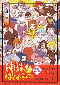 Kamisama Kiss 25.5 Official Fan Book Anime DVD Bundled Edition (BOOK)(Released)(神様はじめました 25.5公式ファンブック アニメDVD同梱版 (書籍))