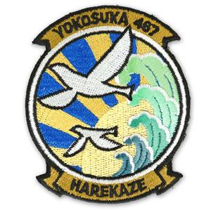 High School Fleet - Patch: Harekaze Ship Emblem(Released)(ハイスクール・フリート 晴風 艦船章ワッペン)