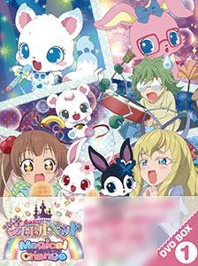 DVD ジュエルペット マジカルチェンジ DVD-BOX1[ビクターエンタテインメント]《取り寄せ※暫定》