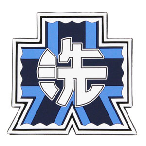 Girls und Panzer - PVC Patch: Oarai Girls High School(Released)(ガールズ&パンツァー 大洗女子学園PVCパッチ)