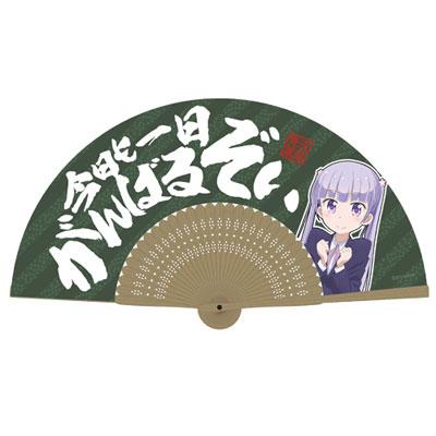 NEW GAME!(アニメ) 青葉の今日も一日がんばるぞい扇子(NEW GAME! (Anime) - Folding Fan: Aoba no Kyou mo Ichinichi Ganbaru Zoi(Released))