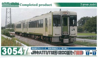 30547 JRキハ111/112形(200番代・八高線)増結2両編成セット(動力無し)(再販)[グリーンマックス]《01月予約》