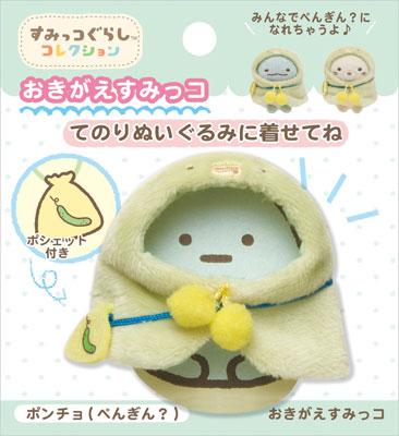 MR71807 すみっコぐらし お着替えすみっコ ぺんぎん?(MR71807 Sumikko Gurashi - Okigae Sumikko: Penguin?(Released))