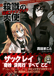 Satsuriku no Tenshi Official Fan Book (BOOK)(Released)(殺戮の天使 公式ファンブック (書籍))