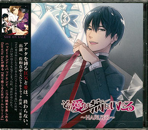 CD Sono Ai wa Yamai ni Itaru -HARUTO- / Manaka Sawa' Akira Miraku(Back-order)(CD その愛は病にいたる~HARUTO~ / 佐和真中、三楽章)