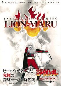 BD 快傑ライオン丸 Blu-ray BOX 初回限定版 (Blu-ray Disc)[キングレコード]【送料無料】《取り寄せ※暫定》