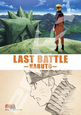 Jigsaw Puzzle - NARUTO Shippuden LAST BATTLE -Naruto- 108pcs (108-705)(Released)(ジグソーパズル NARUTO-ナルト- 疾風伝 LAST BATTLE~ナルト~ 108ピース (108-705))