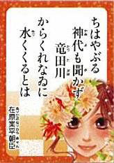 """Chihayafuru"" Official Hyakunin Isshu Karuta Chihayafuru Karuta New Edition(Released)(「ちはやふる」公式百人一首かるた ちはやふるかるた 新版)"