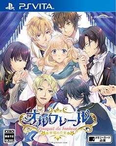 PS Vita Orfre -Koufuku no Hanataba-(Released)(PS Vita オルフレール ~幸福の花束~)