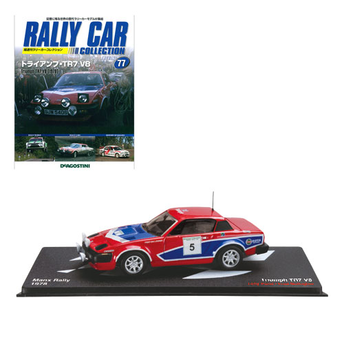 Amiami Every Other Week Rally Car Collection 77th Triumph Tr7 V8