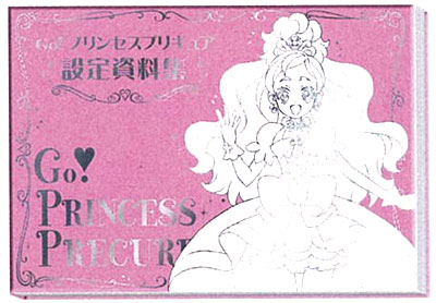 Go! Princess PreCure Setting Material Collection Kettei-ban (BOOK)(Released)(Go!プリンセスプリキュア設定資料集 決定版(書籍))