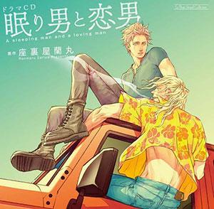 """CD Drama CD """"Nemuri Otoko to Koi Otoko"""" / Takuya Sato' Tarusuke Shingaki(Back-order)(CD ドラマCD 眠り男と恋男 / 佐藤拓也、新垣樽助)"""