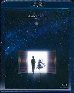 "[Bonus] BD ""planetarian -Hoshi no Hito-"" Blu-ray Regular Edition(Released)(【特典】BD 「planetarian~星の人~」 Blu-ray通常版 (Blu-ray Disc))"
