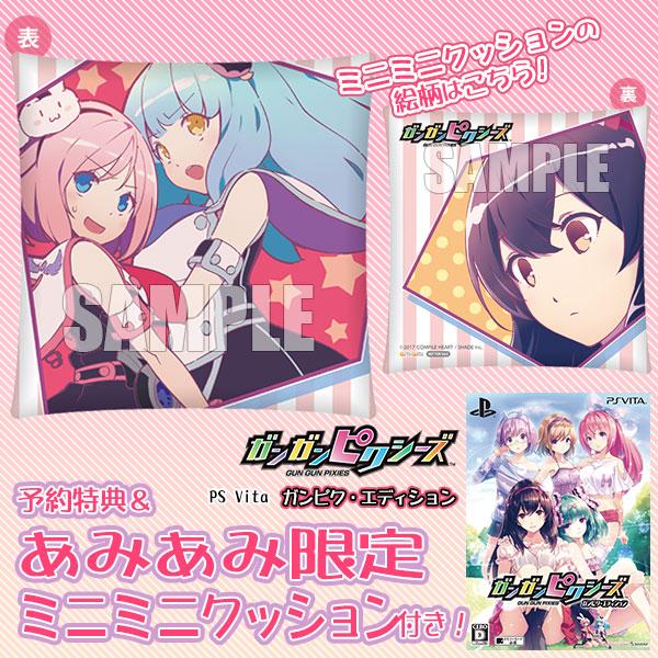 [AmiAmi Exclusive Bonus][Bonus] PS Vita Gun Gun Pixies GunPix Edition(Released)(【あみあみ限定特典】【特典】PS Vita ガンガンピクシーズ ガンピク・エディション)
