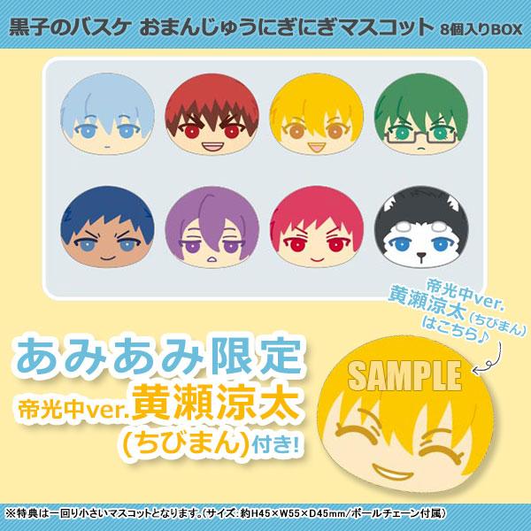 [AmiAmi Exclusive Bonus] Kuroko's Basketball - Omanjuu Niginigi Mascot 8Pack BOX(Released)(【あみあみ限定特典】黒子のバスケ おまんじゅうにぎにぎマスコット 8個入りBOX)