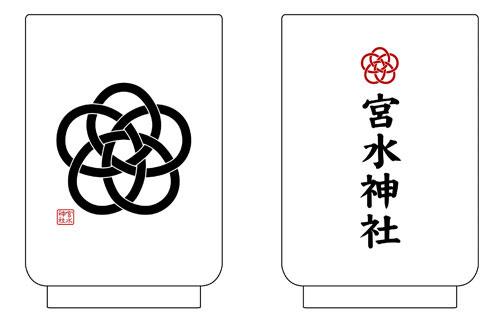 Your Name - Japanese Teacup (Yunomi): Miyamizu Shrine(Released)(君の名は。 宮水神社湯のみ)