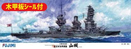 1/350 艦船シリーズ SPOT 旧日本海軍戦艦 山城 木甲板シール付き プラモデル[フジミ模型]《取り寄せ※暫定》