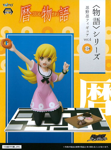 Monogatari Series Shinobu Oshino Figure ver.4 (Game-prize)(Released)(<物語>シリーズ 忍野忍 フィギュアver.4(プライズ))