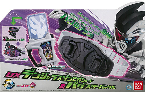 Kamen Rider Ex-Aid - DX Dangerous Zombie Gashat & Bugster Buckle(Released)(仮面ライダーエグゼイド DXデンジャラスゾンビガシャット&バグスターバックル)