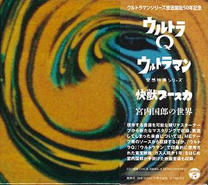 CD Ultraman Ultra Q Kaiju Booska -Miyauchi Kunio no Sekai-(Back-order)(CD ウルトラマン ウルトラQ 快獣ブースカ-宮内国郎の世界-)