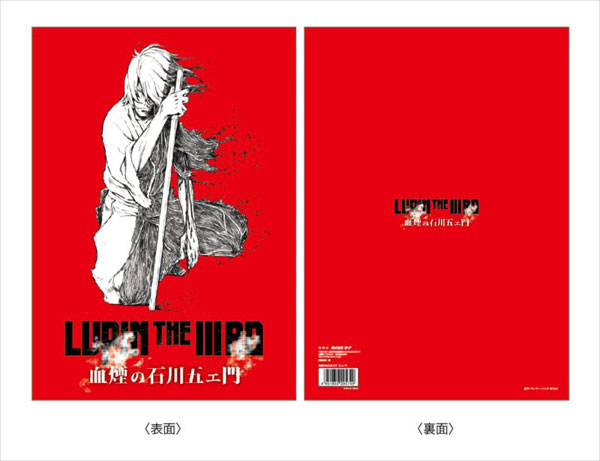 LUPIN THE IIIRD 血煙の石川五ェ門 ノート レッド(LUPIN THE IIIRD Chikemuri no Ishikawa Goemon - Notebook: Red(Released))