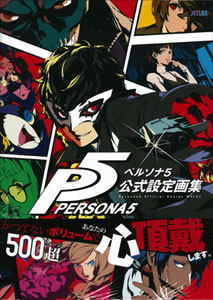 Persona 5 Official Setting Material Art Book (BOOK)(Released)(ペルソナ5 公式設定画集 (書籍))