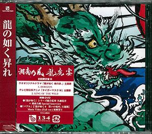 "CD Shonan no Kaze / Ryuuko no Utage First Press Limited Edition B w/DVD (""Tiger Mask W"" Theme Song)(Back-order)(CD 湘南乃風 / 龍虎宴 初回限定盤B DVD付 (タイガーマスクW 主題歌))"
