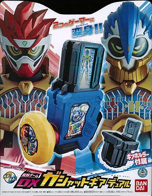 仮面ライダーエグゼイド 変身ゲ―ム DXガシャットギア デュアル(Kamen Rider Ex-Aid - Henshin Game DX Gashat Gear Dual(Released))