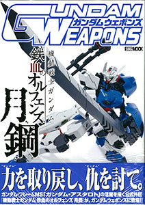 Gundam Weapons - Mobile Suit Gundam: Iron-Blooded Orphans Moon Steel Hen (BOOK)(Released)(ガンダムウェポンズ 機動戦士ガンダム鉄血のオルフェンズ 月鋼 編 (書籍))