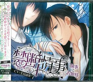 "CD Velvet Voice bouquet Drama CD ""Kindan Jouji"" Shitsuji to Ojousama / Tatsuya Hirai(Back-order)(CD Velvet Voice bouquet ドラマCD「禁断情事」 執事とお嬢様 / 平井達矢)"
