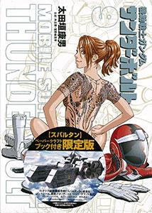 Mobile Suit Gundam Thunderbolt Vol.9 Limited Edition (BOOK)(Released)(機動戦士ガンダム サンダーボルト 9巻 限定版 (書籍))