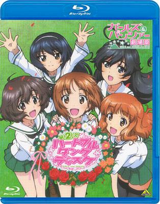 BD Girls und Panzer 2nd Heartful Tank Disc(Released)(BD ガールズ&パンツァー 第2次ハートフル・タンク・ディスク(Blu-ray Disc))