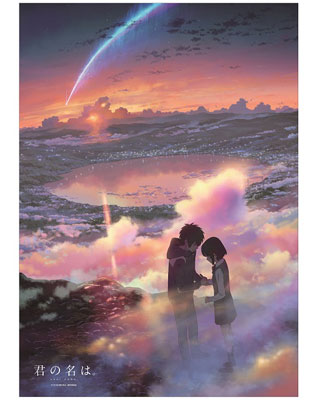 Your Name - B2 Wall Scroll Ver.2: Katawaredoki(Released)(君の名は。B2タペストリー Ver.2 カタワレ時)