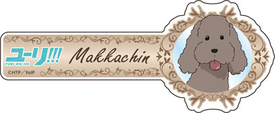 ユーリ!!! on ICE ヘアクリップ マッカチン(Yuri on Ice - Hair Clip: Makkachin(Released))