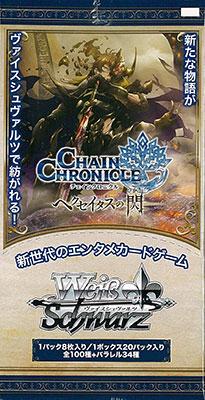 [Bonus] Weiss Schwarz Booster Pack - Chain Chronicle -Haecceitas no Hikari- 20Pack BOX(Released)(【特典】ヴァイスシュヴァルツ ブースターパック チェインクロニクル ~ヘクセイタスの閃~ 20パック入りBOX)