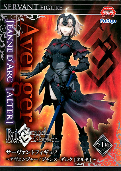 Fate/Grand Order Servant Figure -Avenger/Jeanne d'Arc (Alter)- (Game-prize)(Released)(Fate/Grand Order サーヴァントフィギュア ~アヴェンジャー/ジャンヌ・ダルク[オルタ]~(プライズ))