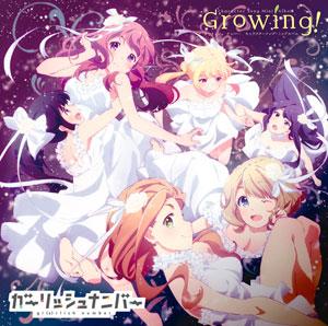 "CD ガーリッシュ ナンバー / キャラクターソング・ミニアルバム「~Growing!~」(CD Girlish Number / Character Song Mini Album ""-Growing!-""(Back-order))"