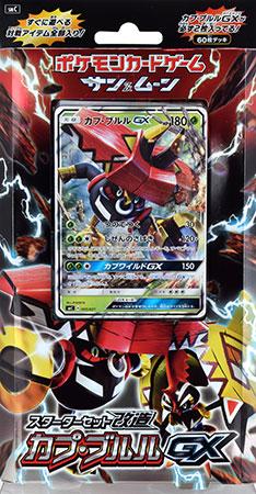 Pokemon Card Game Sun & Moon - Starter Set Kaizou Kapu Bururu GX Pack(Released)(ポケモンカードゲーム サン&ムーン スターターセット改造 カプ・ブルルGX パック)