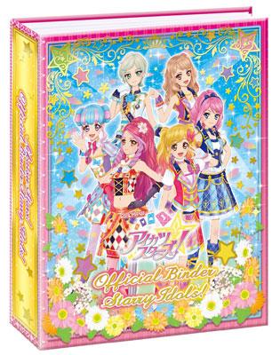 "Data Carddass - ""Aikatsu Stars!"" Official Binder Starry Idols!(Back-order)(データカードダス アイカツスターズ! オフィシャルバインダー Starry Idols!)"