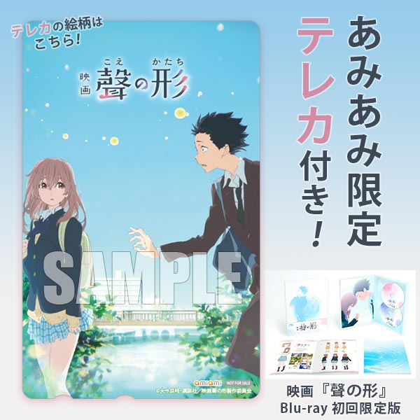"[AmiAmi Exclusive Bonus] BD Movie ""A Silent Voice"" Blu-ray First Release Limited Edition(Released)(【あみあみ限定特典】BD 映画『聲の形』Blu-ray 初回限定版)"