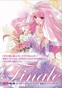 Finale ゼロの使い魔コンプリートイラストコレクション 兎塚エイジ アートワークス(書籍)(Finale The Familiar of Zero Complete Illustration Collection Eiji Usatsuka Artworks (BOOK)(Released))